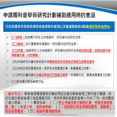 申請國科會學術研究計劃補助試用時的意涵