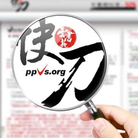 https://www.ppvs.org/wp-content/uploads/2019/11/head_poster_s.jpg