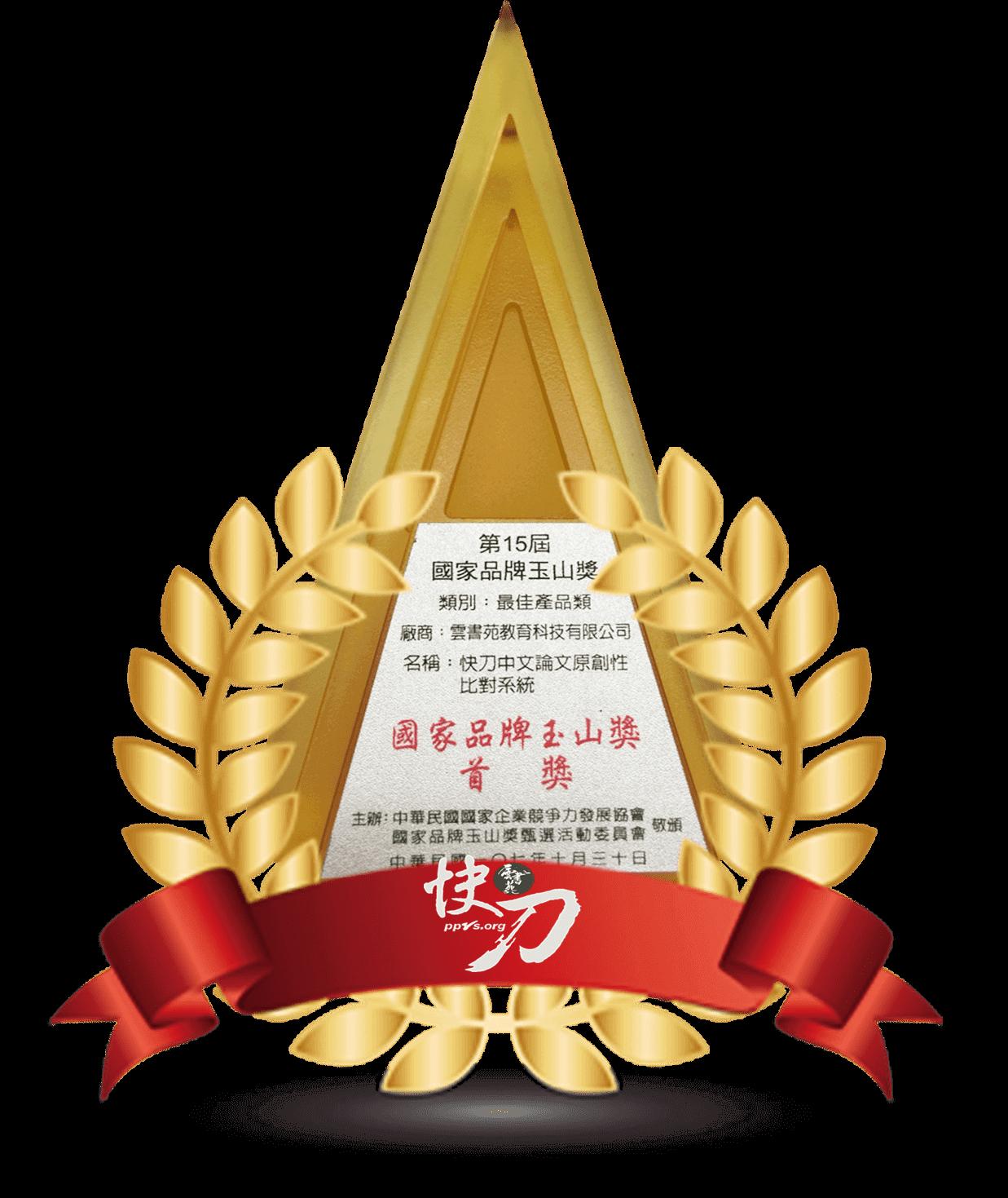 國家品牌玉山獎