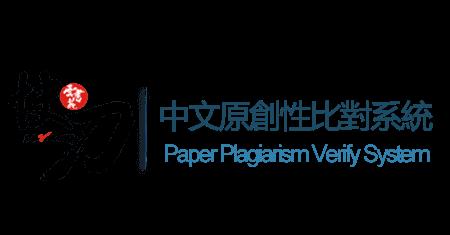 快刀 PPvS.org 中文論文原創性比對系統丨國家品牌玉山獎殊榮-抄襲比對_論文檢測